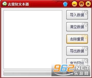 文本去重�凸ぞ�v1.0 �G色中文版截�D0