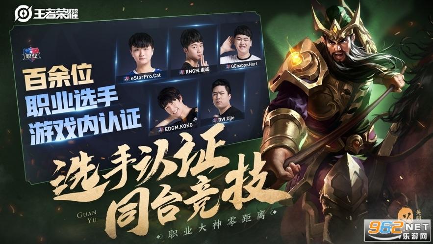 王者荣耀S20公测s20 新赛季截图0