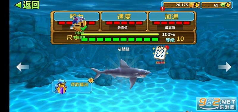 饥饿鲨进化7.3.0.0国服最新破解版(附卡bug教程)v7.3.0.0 无限钻石截图2