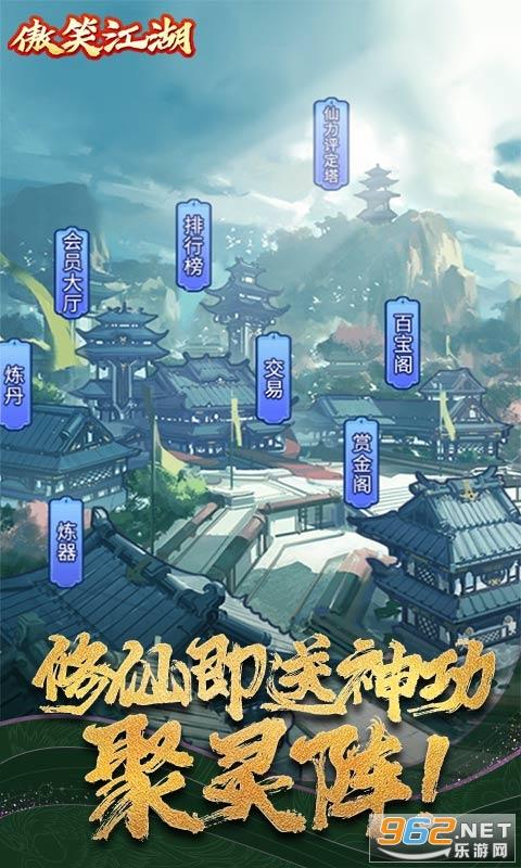 傲笑江湖真文字修仙v1.0文字修真截图0