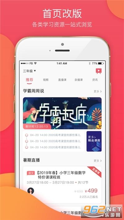 七天学堂查询成绩苹果版v3.0.3 iphone版截图0