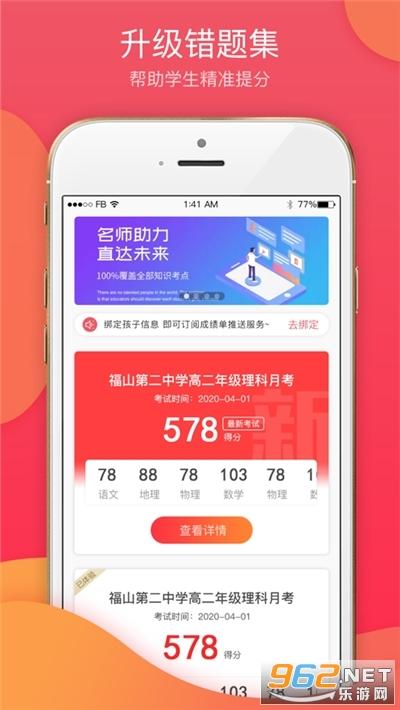 七天学堂查询成绩苹果版v3.0.3 iphone版截图1
