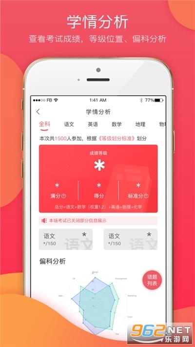 七天学堂查询成绩苹果版v3.0.3 iphone版截图2