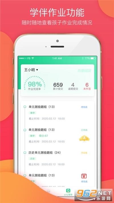 七天学堂查询成绩苹果版v3.0.3 iphone版截图3