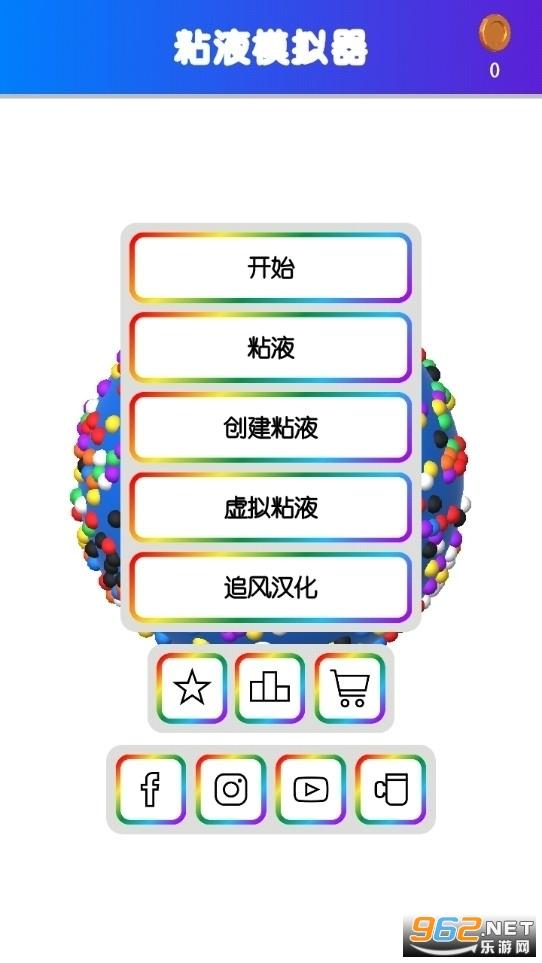 粘液模拟器2020最新版中文v3.0 免费下载截图3