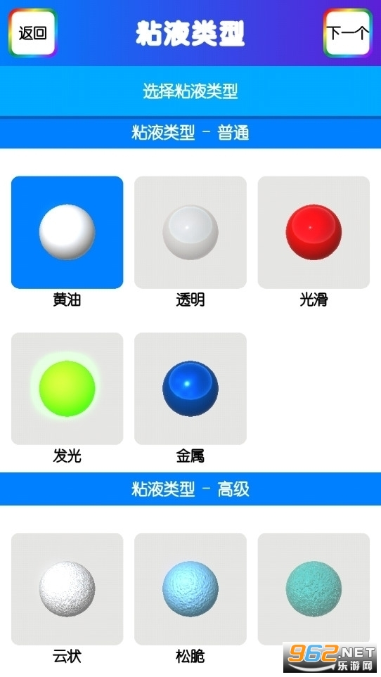 粘液模拟器2020最新版中文v3.0 免费下载截图5