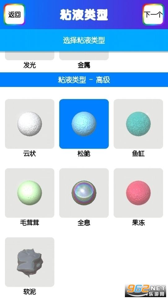 粘液模拟器2020最新版中文v3.0 免费下载截图7