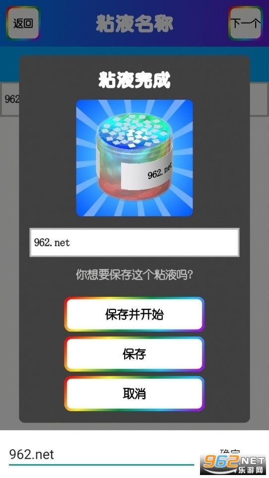 粘液模拟器2020最新版中文v3.0 免费下载截图1