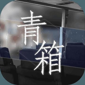 青箱游戏安卓版v0.9.2 官方版
