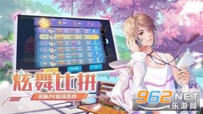 全民练习生炫舞游戏v2.4.1426官方版截图3