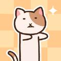 伸缩自如的小猫手游