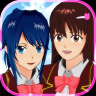 樱花校园模拟器双人联机游戏v1.0.17 最新版