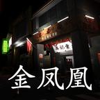 金凤凰游戏完整版v1.0.0 破解版