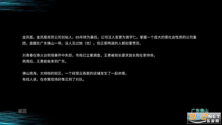 孙美琪疑案金凤凰手机版v1.0.0 破解版截图0