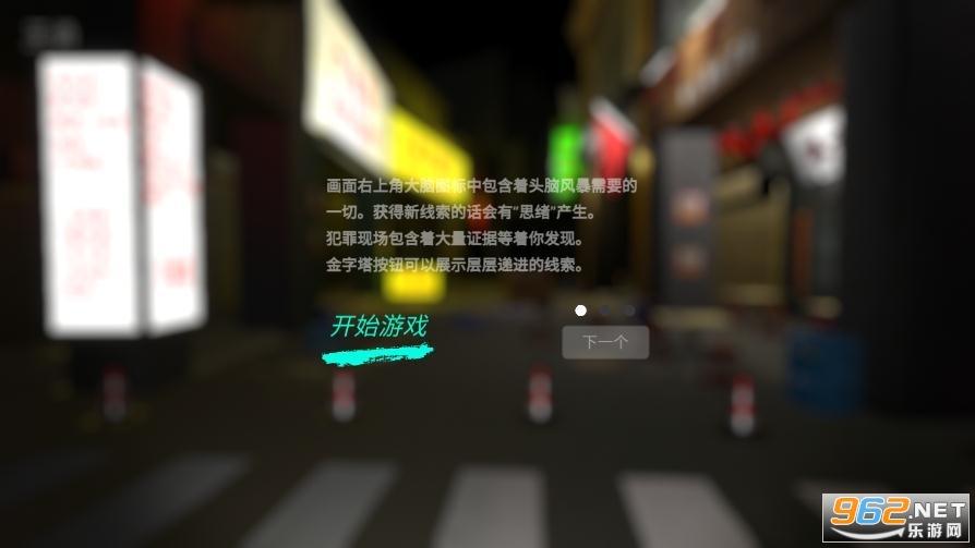 孙美琪疑案金凤凰手机版v1.0.0 破解版截图1