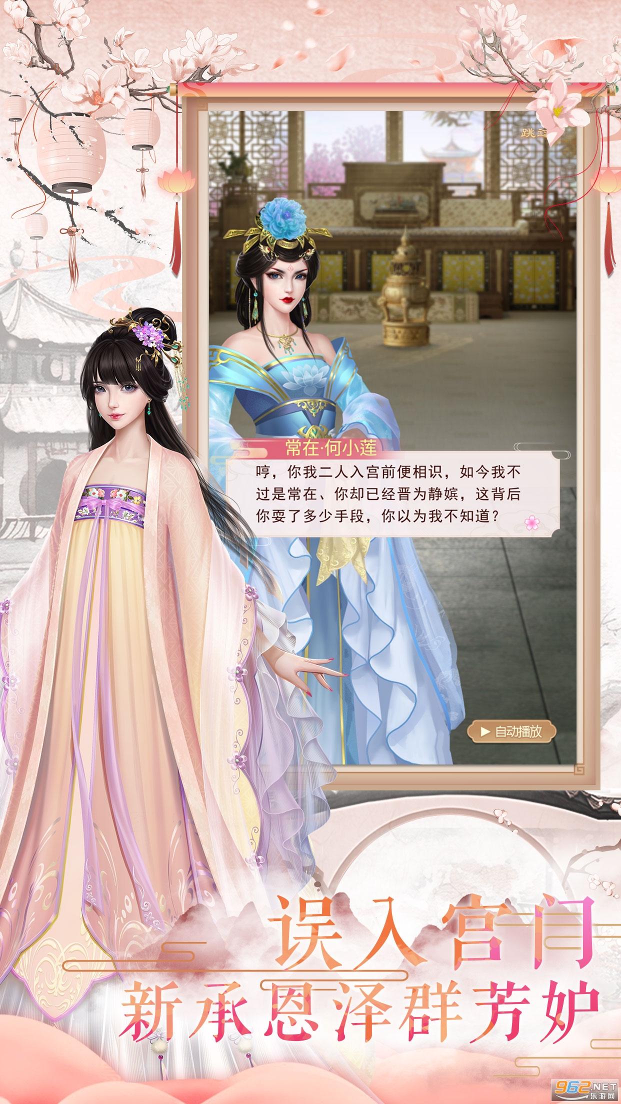 凤凰心计花想容宫斗手游v4.6 最新版截图2