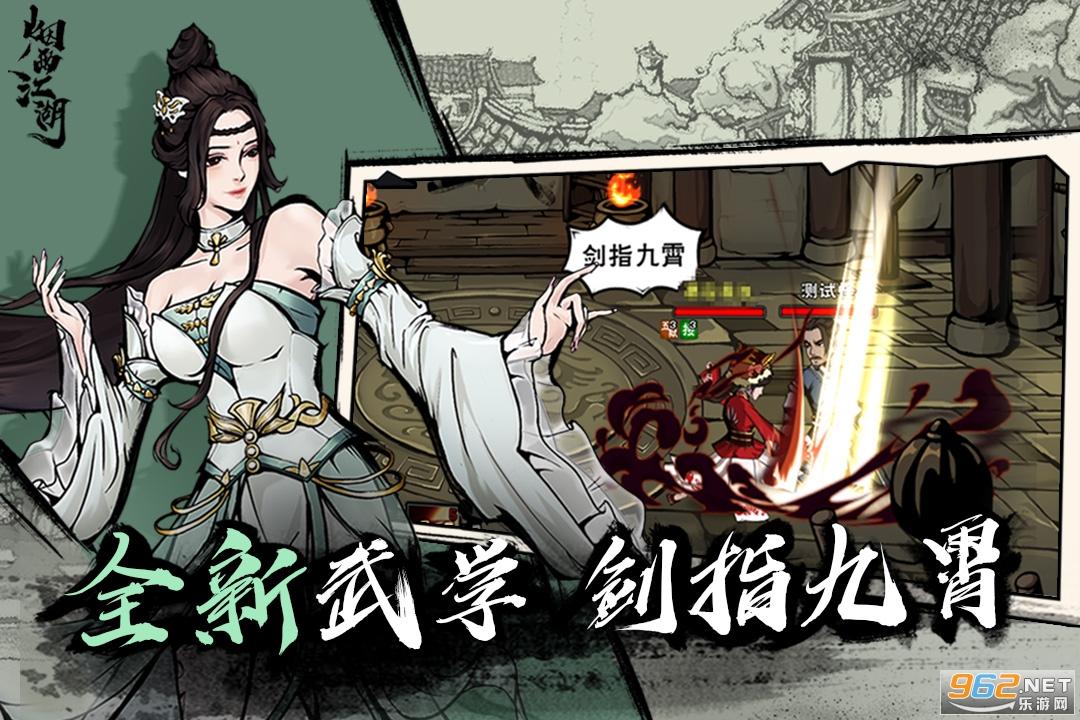 烟雨江湖2020最新版v0.124.24359免费版截图2