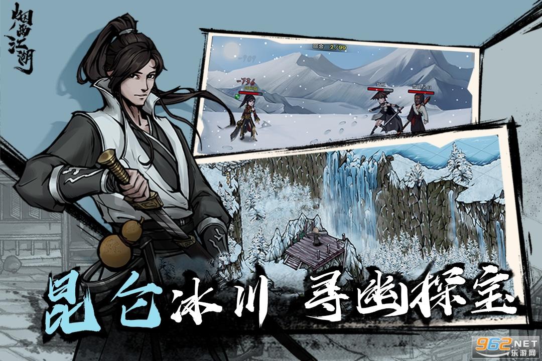 烟雨江湖2020最新版v0.124.24359免费版截图3