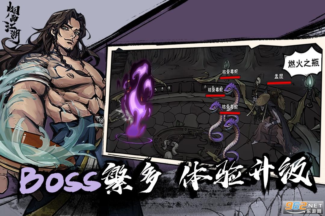 烟雨江湖2020最新版v0.124.24359免费版截图4