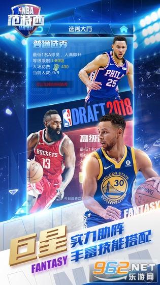 NBA范特西官方版v10.6 礼包码截图1