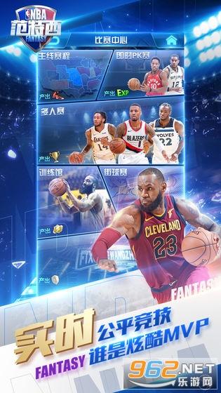 NBA范特西官方版v10.6 礼包码截图3