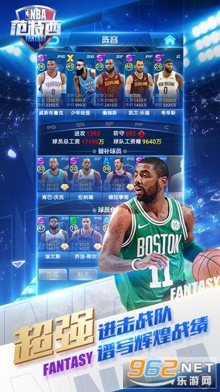 NBA范特西官方版v10.6 礼包码截图2