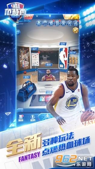 NBA范特西官方版v10.6 礼包码截图4