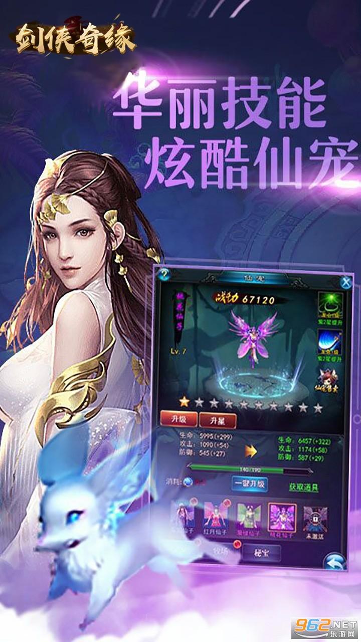 剑侠奇缘十里桃花手游v1.0.0 安卓版截图1