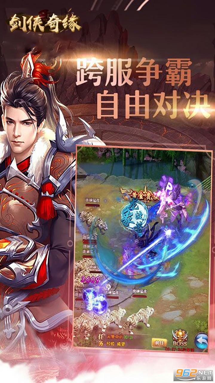 剑侠奇缘十里桃花手游v1.0.0 安卓版截图3
