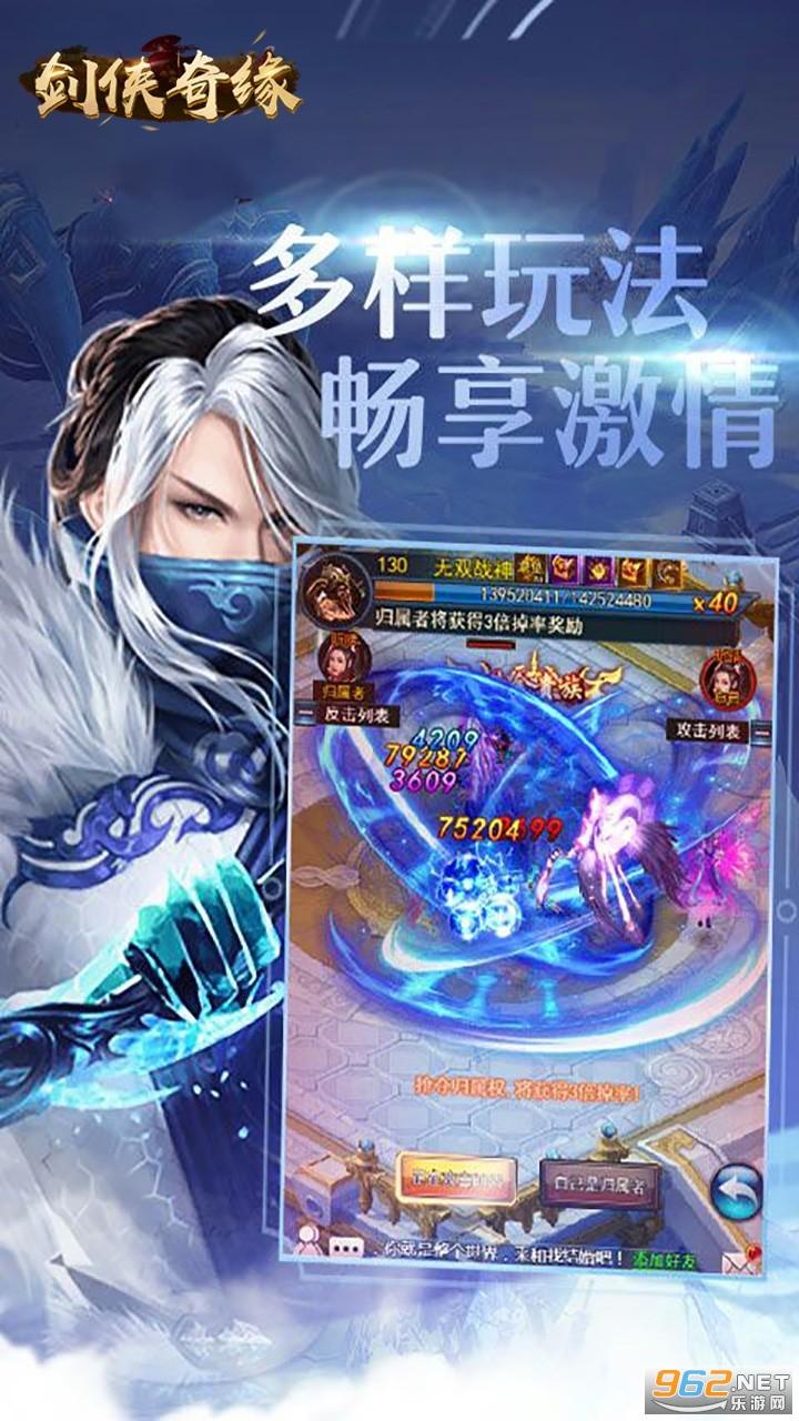 剑侠奇缘十里桃花手游v1.0.0 安卓版截图4