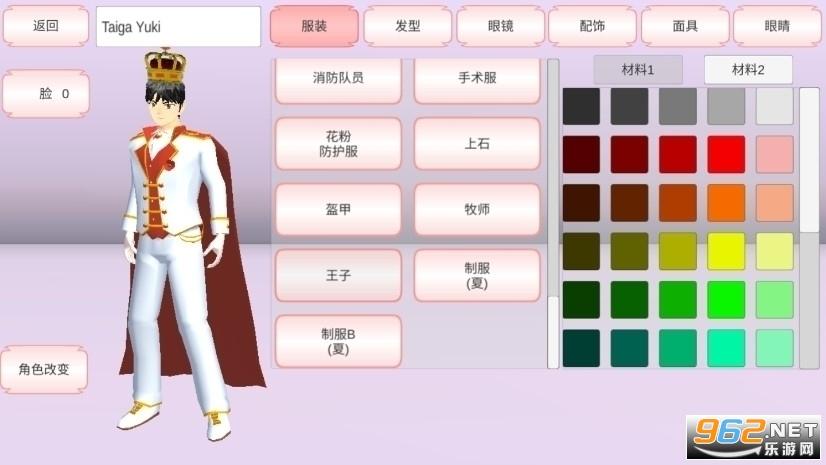 樱花校园模拟器最新版皇冠破解版v1.035.17汉化版截图0