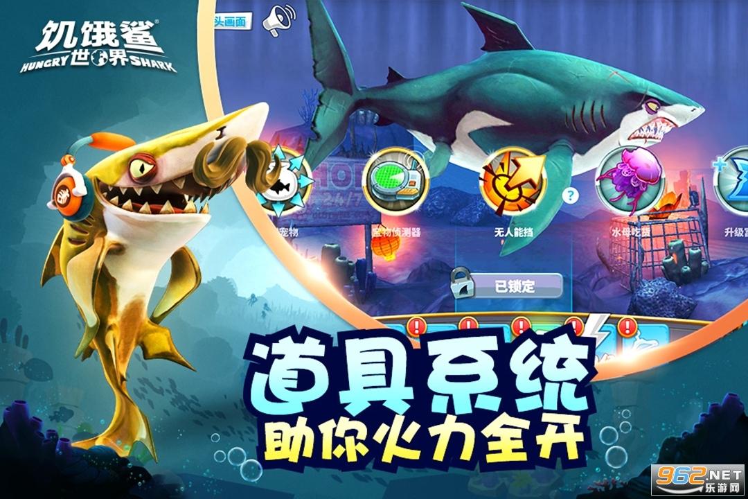 饥饿鲨进化深海鲨破解版v3.8.5 11 深海巨人鲨截图0