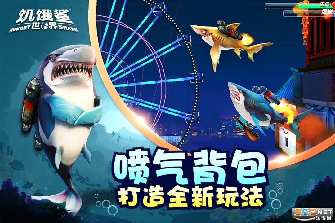 饥饿鲨进化深海鲨破解版v3.8.5 11 深海巨人鲨截图2