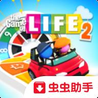 生活游戏2(THE GAME OF LIFE 2)