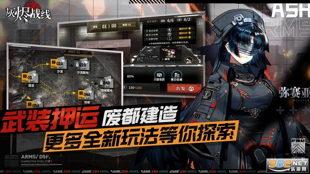 灰烬战线日服游戏v1.0.0 官方版截图3