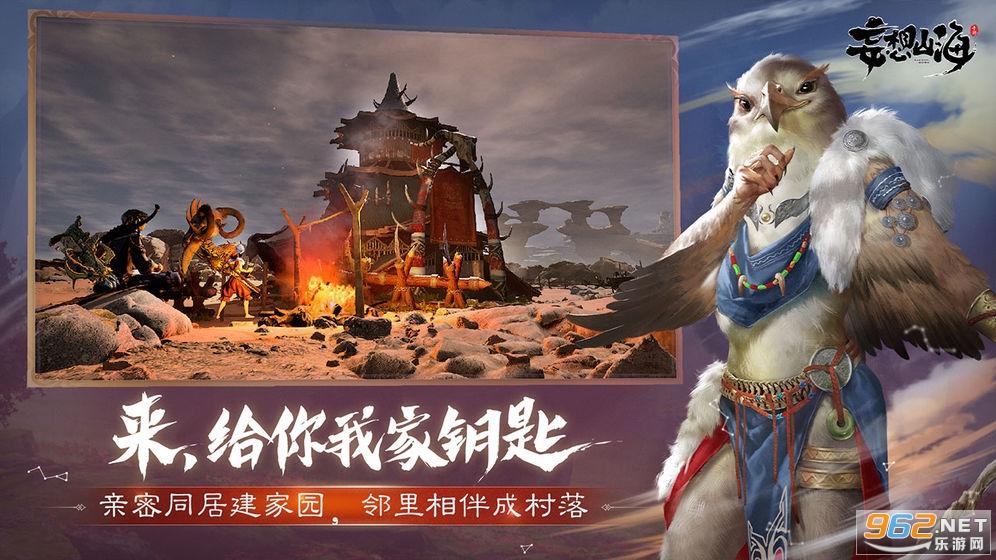 妄想山海腾讯官方正式版腾讯游戏截图0