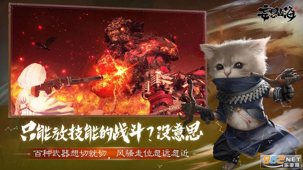 妄想山海腾讯官方正式版腾讯游戏截图2