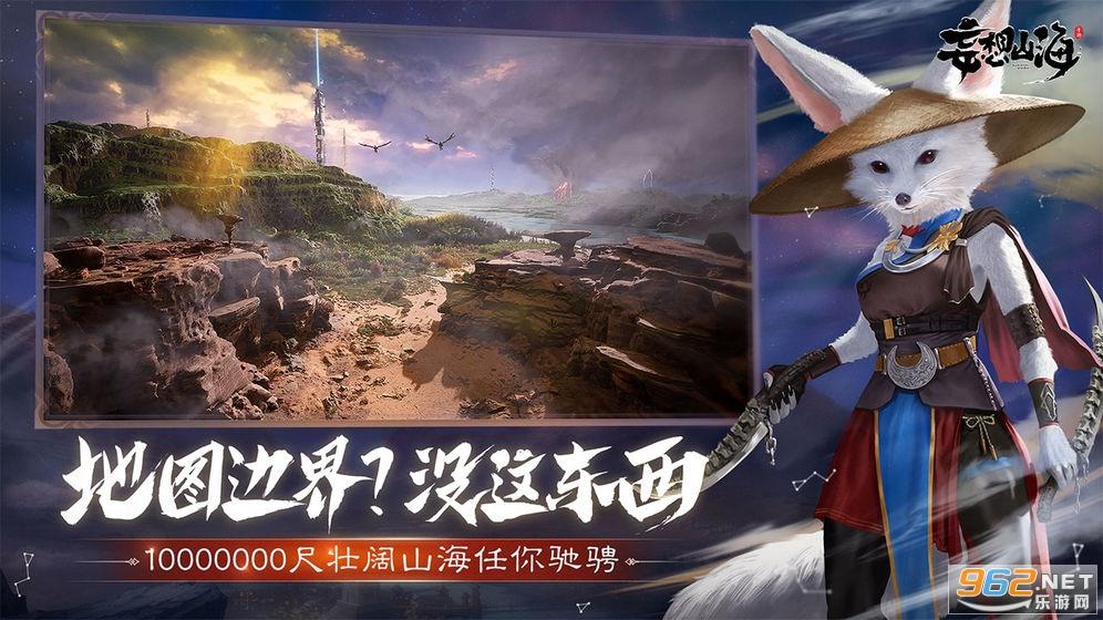 妄想山海腾讯官方正式版腾讯游戏截图3