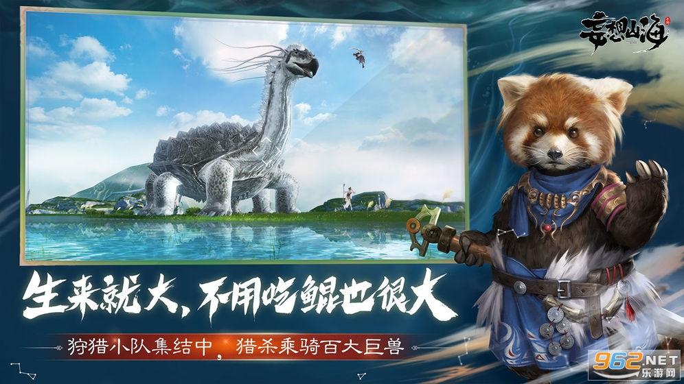 妄想山海腾讯官方正式版腾讯游戏截图4