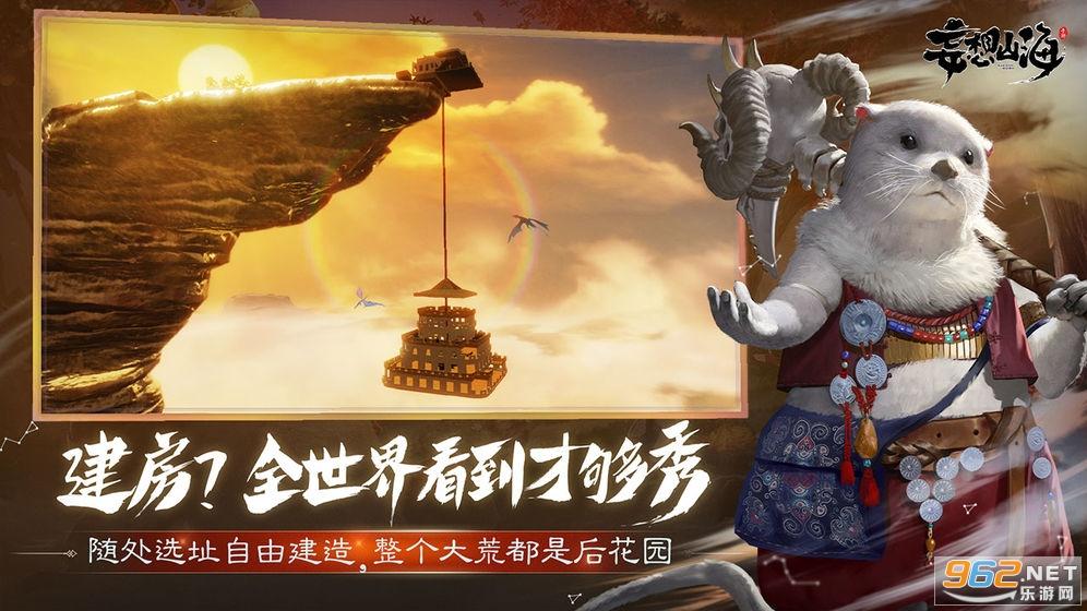 腾讯妄想山海手游正式版截图2