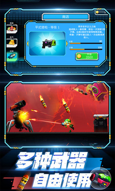 金属勇士游戏v1.0.0破解版截图1