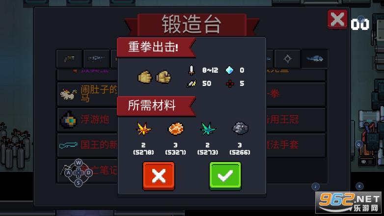 元气骑士2.7.0破解版无敌版v2.7.0 全无限截图2