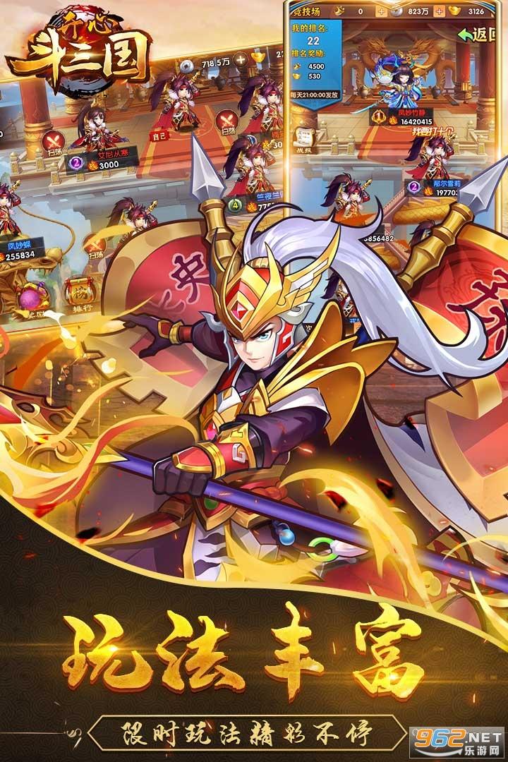 开心斗三国最新版v2.0.1官方版截图2