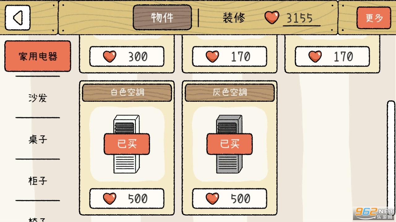 萌宅物语无限爱心破解版v1.87最新版截图1
