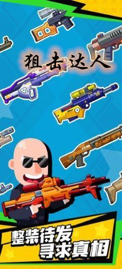 狙击达人小游戏安卓版截图0