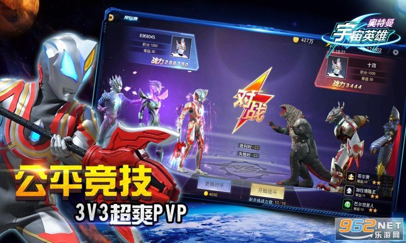 奥特曼宇宙英雄新英雄更新安卓最新版本v1.0.5 官方版截图3