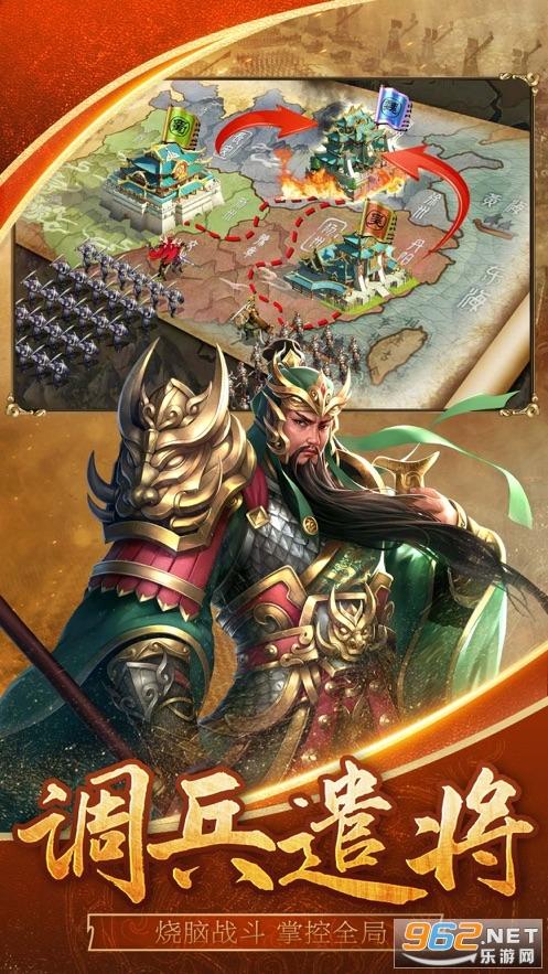 乱世三国皇权争霸官方正式版v1.0 苹果版截图0