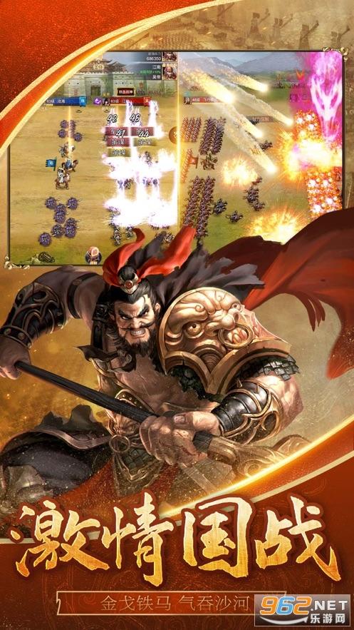 乱世三国皇权争霸官方正式版v1.0 苹果版截图1