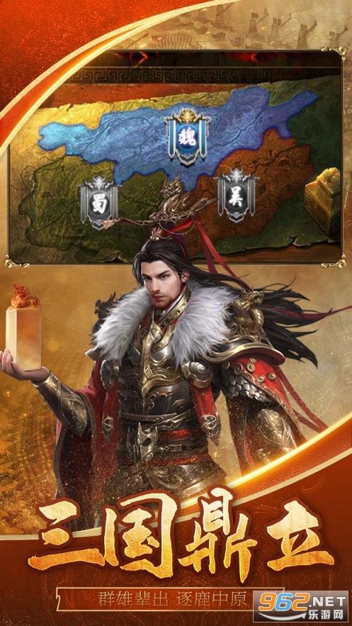 乱世三国皇权争霸官方正式版v1.0 苹果版截图4