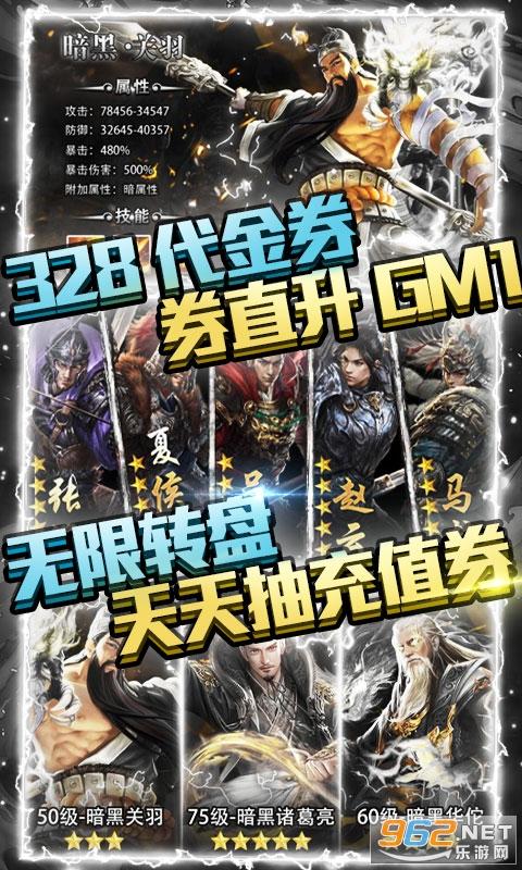斗战三国志gm版v1.0 GM商城版截图2